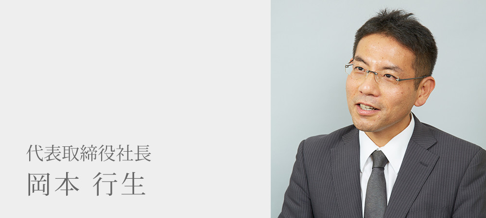 岡本行生 代表取締役社長