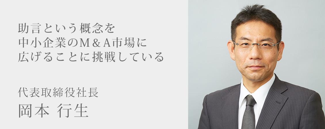 代表取締役社長岡本 行生
